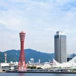 神戸港開港150年!異国情緒漂う街・神戸|知りたい!住みたい!この街の歴史[PR]