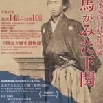【「新政府綱領八策」も展示!】没後150年記念特別展「龍馬がみた下関」が10/14より開催