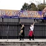【 9年連続出演に感謝 】歴史タレント・小栗さくらの「関ケ原合戦祭り2017」レポート