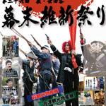 長州も会津も共に盛り上がる!東京・世田谷の松陰神社で今年も幕末維新祭りが開催
