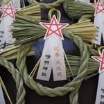 見た目もカワイイ!京都・晴明神社の注連飾りで新年の邪気払いを