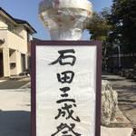ファン大集合!三成好きのためのお祭り「石田三成祭」レポート