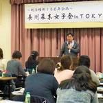 高杉晋作の恋文もお披露目!「長州幕末女子会 in TOKYO」レポート