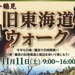 旧東海道の史跡めぐりにぴったり!川崎・鶴見『旧東海道ウォーク』が11月11日(土)開催