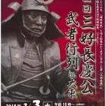 3月4日「三好の日」にちなんで開催!「三好長慶公武者行列 in 大東」に参加しよう
