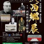 西郷隆盛の貴重な詩書や肖像画が見られる!「大西郷展」が京都・霊山歴史館で開催中