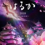 【会津若松市戊辰150周年記念事業】鶴ヶ城プロジェクションマッピング「はるか2018」が3月に開催