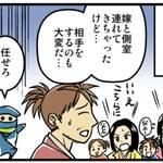 歴ニン君★第四忍「身代わりの術」
