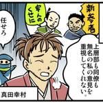 歴ニン君★第五忍「情報操作の術」