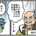 歴ニン君★第七忍「潜入捜査の術」