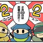 歴ニン君★第九忍「忍者の日の術」