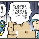 歴ニン君★第十忍「宅配の術」