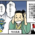 歴ニン君★第十二忍「救出の術」