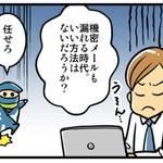 歴ニン君★第十三忍「伝達の術」