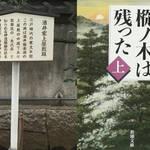 【三大お家騒動】「伊達騒動」現場は東京のど真ん中だった!?