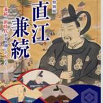 2018年は400回忌!特別展「直江兼続」が米沢市上杉博物館で開催