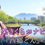 歴史タレント・小栗さくらがナビ!大河ドラマ『西郷どん』スポットめぐり旅
