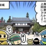 歴ニン君:諸国漫遊記編★第一忍「上田編」