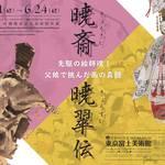 河鍋暁斎と娘・暁翠の華麗なる父娘競演!「暁斎・暁翠伝」展
