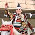 氏政役に高嶋政伸さんも登場!「小田原北條五代祭り」レポート