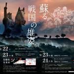 今年は尼子フェスも!全国山城サミットが安来・月山富田城で開催
