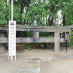 豊臣秀頼奉納の鳥居も現存、大坂城の鎮守神だった玉造稲荷神社