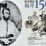 「幕末明治福井150年博」開催中!幕末の名君・松平春嶽(慶永)と志士たち