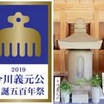 神廟の再建、義元左文字の復元も…2019年は生誕500年を迎える今川義元がアツい!?