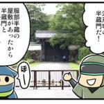 歴ニン君:諸国漫遊記編★第二忍「半蔵門編」