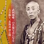 命名から150年!『北海道』の名付け親・松浦武四郎の生涯に迫る特別展が開催