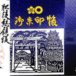 加藤神社、本妙寺、覚林寺…御朱印で巡る加藤清正ゆかりの地