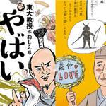歴史上のすごい人は、やばい人!?『東大教授がおしえる やばい日本史』が話題