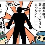 歴ニン君:諸国漫遊記編★第三忍「小田原城編」