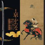 刀剣ファン垂涎!京都国立博物館初の刀剣展「京のかたな」がいよいよ開催
