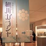 戦国に生きた細川ガラシャ、父・明智光秀の実像に迫る「細川ガラシャ展」