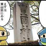歴ニン君:諸国漫遊記編★第四忍「京都秀吉編」