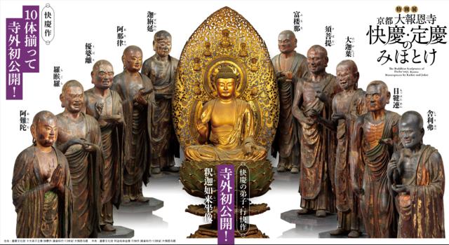 快慶、定慶…鎌倉時代の天才仏師...