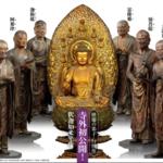 快慶、定慶…鎌倉時代の天才仏師「慶派」スーパースターの名品が堪能できる特別展