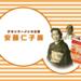 朝ドラ『まんぷく』のモデル!安藤百福とインスタントラーメン発祥の地・大阪池田