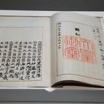 教科書で見た資料がズラリ!国立公文書館の明治150年特別展「躍動する明治-近代日本の幕開け-」