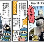 歴ニン君:諸国漫遊記編★第五忍「秀吉のお墓参り」