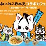 沖田総司と2ショット撮影会も!期間限定「ねこねこ日本史コラボカフェ」が可愛すぎる
