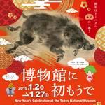 干支・イノシシにあやかろう!2019年のお正月は東京国立博物館へ初もうで