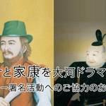 三浦按針と徳川家康を大河ドラマに!ゆかりの地・横須賀市に聞いた誘致活動