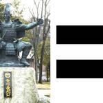 東海の覇者・今川氏が用いた謎多き家紋「二つ引両紋」【家紋のルーツ:第9回】