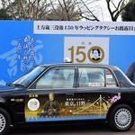 【土方歳三没後150年】2019年は新選組ゆかりの地・日野へ!