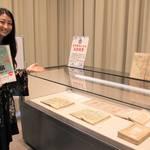 国立公文書館「温泉 〜江戸の湯めぐり〜」レポート
