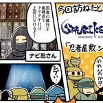 歴ニン君:諸国漫遊記編★第八忍「忍者屋敷で修行」