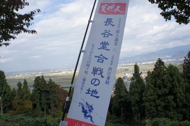 長谷堂合戦の跡地