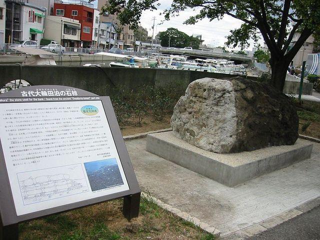 大輪田泊の石椋(おおわだのとまりのいわくら)